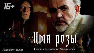 16+ Имя розы (Epica - Resign to Surrender )