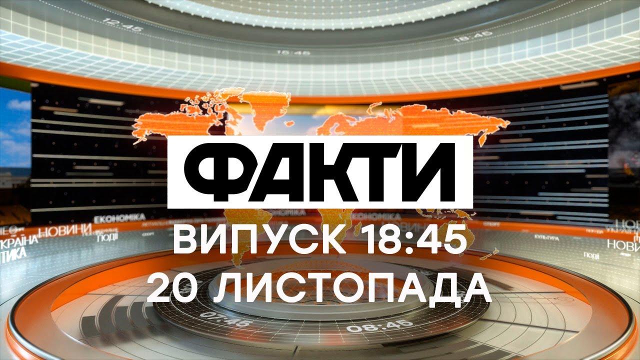 Факты ICTV 20.11.2020 Выпуск 18:45