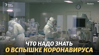 коронавирус: знаний мало, но спастись можно