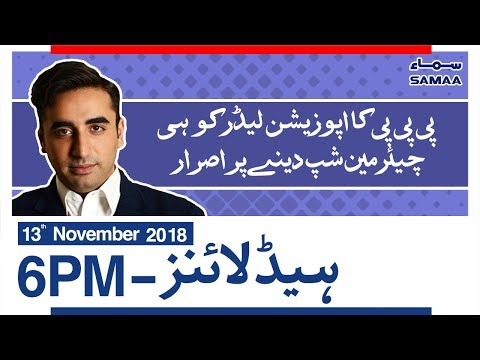 Samaa Headlines - 6PM - 13 November 2018