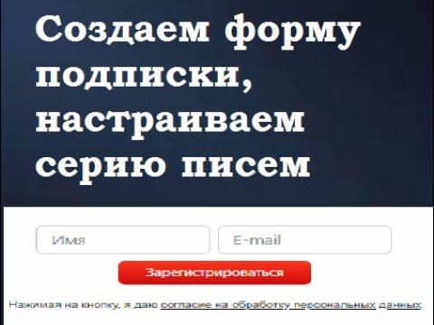 Сервис емейл рассылок spoonpay. Как создать форму подписки. Серия писем.