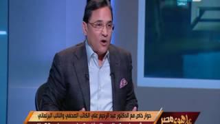على هوى مصر - حوار خاص مع د.عبد الرحيم علي يشرح فية كواليس المؤامرة على مصر اثناء  25 يناير