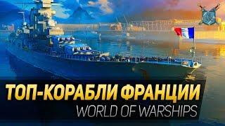 ТОП-КОРАБЛИ ФРАНЦИИ ◆ World of Warships ◆ 6 фрагов на Henri IV