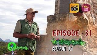 Sobadhara | Season - 01 | Episode 31 | Sobadhara Rupavahini Thumbnail
