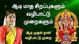 ஆடி முதல் நாளில் செய்ய வேண்டியவை|Worship method for 1st day of Aadi month|Desa Mangayarkarasi