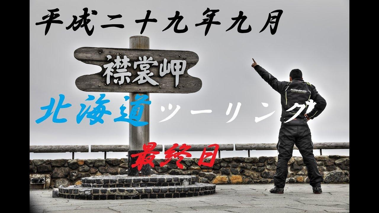 平成二十九年九月 北海道ツーリング ♯最終話「帯広~苫小牧編」 - YouTube