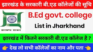 B.Ed government Colleges list in Jharkhand with College name & Place/ Top B.Ed College in jharkhand.