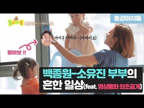 똥강아지들 MC 소유진 가족을 소개합니다(feat. 백선생님)[똥강아지들]
