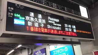 京急2100系ウィング号横浜駅通過