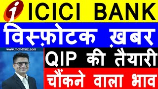 ICICI BANK SHARE LATEST NEWS   ICICI BANK QIP PRICE NEWS   ICICI BANK SHARE PRICE TARGET ANALYSIS