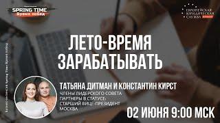 Запись вебинара Лето время зарабатывать от 02 06 2021 с Татьяной Дитман и Константином Кирст