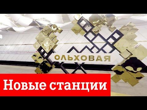 Новые станции Сокольнической линии