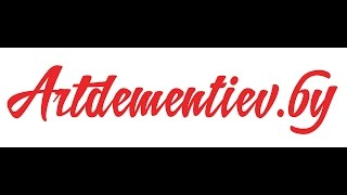 Artdementiev.by(, 2016-05-17T23:15:34.000Z)