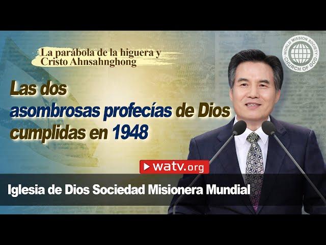 La parábola de la higuera y Cristo Ahnsahnghong | IDDSMM, Iglesia de Dios, Ahnsahnghong, Dios Madre