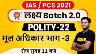 IAS / PCS 2021 | लक्ष्य Batch 2.0 | Polity | By Ved sir | Class 22 ||  मूल अधिकार भाग-3