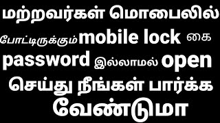 How to unlock applock without password - tamil | Tamil Abbasi