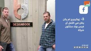 بالفيديو: 5 أسرار لنجاح مؤسس فيس بوك.. بينها الذكاء الاصطناعي
