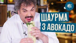 Вегетарианская Шаурма - Спринг-роллы с Авокадо   Овощная Шаурма с Авокадо и Простые Рецепты Соусов