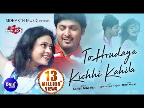Superhit Romantic Song - TO HRUDAYA KICHHI KAHILA - by Nibedita & Abhijit