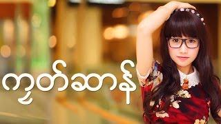 ဒြက္မန္ -- ကႜတ္ဆာန္ - ဒေယွ္ - မာံခ - Mon Music Video HD 2016