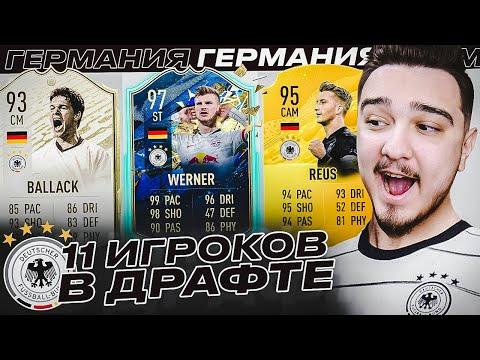 11 ИГРОКОВ СБОРНОЙ ГЕРМАНИИ В ДРАФТЕ | ФУТ ДРАФТ FIFA 20