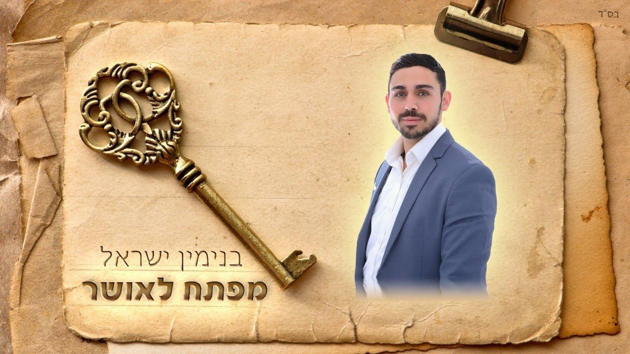 בנימין ישראל - מפתח לאושר | Binyamin Israel - Key To Happiness