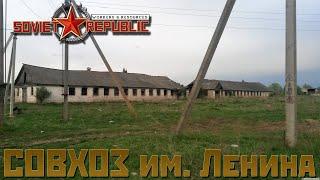 СОВХОЗ им. Ленина при ВУПК | IG №6