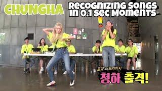 [청하] 0.1초만에 노래 파악해서 곡에 맞게 춤추는 청하 모음 (ChungHa)
