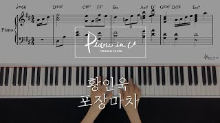Inwook Hwang(황인욱) - Phocha(포장마차) Piano cover/Sheet видео