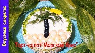 Торт-салат Морской бриз - красивый, свежий, оригинальный !