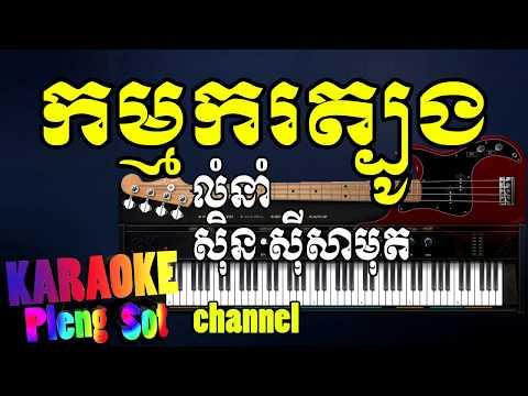 កម្មករត្បូង ភ្លេងសុទ្ធ - kama kor tboung pleng sot , khmer karaoke