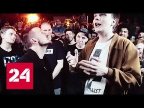 """Рэпер Гнойный назвал Екатеринбург """"столицей СПИДа"""" - Россия 24"""