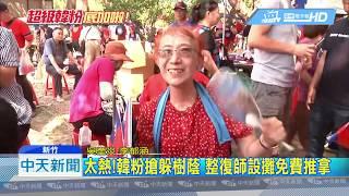 20190630中天新聞 挺韓壓軸戰!新竹飆33.8度高溫 韓粉熱到中暑