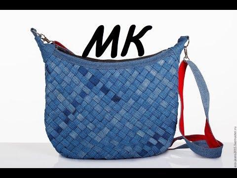 Джинсовая сумка своими руками. МК по пошиву джинсовой сумки. Denim Bag.(часть1)