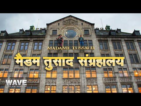 Madame Tussauds Wax Museum - Hindi Documentary