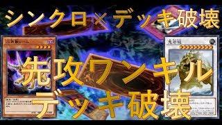 Yu-Gi-Oh! DUEL LINKS One Turn Kill ワンキルデッキ破壊第7弾! どう...