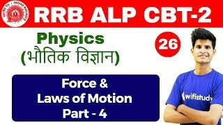 3:00 PM - RRB ALP CBT-2 2018 | Physics By Neeraj Sir | Force & Laws of Motion (Part-3)