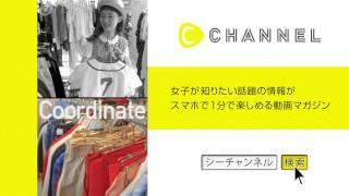 女子動画ならC CHANNEL http://www.cchan.tv ファッション よくお買い物...