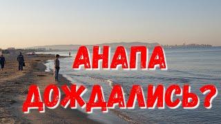 #АНАПА 6.30 УТРА - ТИШИНА НА МОРЕ!!! 14.09.2019