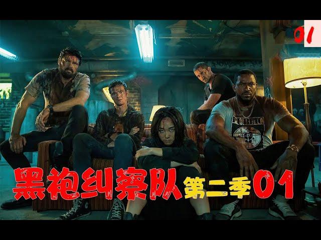 【牛叔】黑暗美剧回归《黑袍纠察队2》第一集!霸气炸鸡叔怒对祖国人!