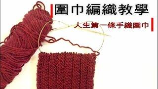 圍巾編織: 人生第一條手編圍巾 (淚) My first Knitted Scarf