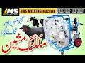 JMS Milking Machine - Doodh Nikalne Ki Machine - Turkish Made Electric Milking Machine