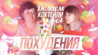 Download ГОТОВИМ КОКТЕЙЛИ ДЛЯ ПОХУДЕНИЯ С МАМОЙ Mp3 and Videos