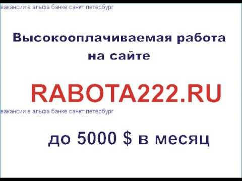 вакансии в альфа банке санкт петербург