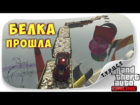 БЕЛКА ПРОШЛА НАСТОЯЩИЙ СКИЛЛ-ТЕСТ!!! КРУТОЙ АВТО-ПАРКУР В GTA 5 Online #BELK