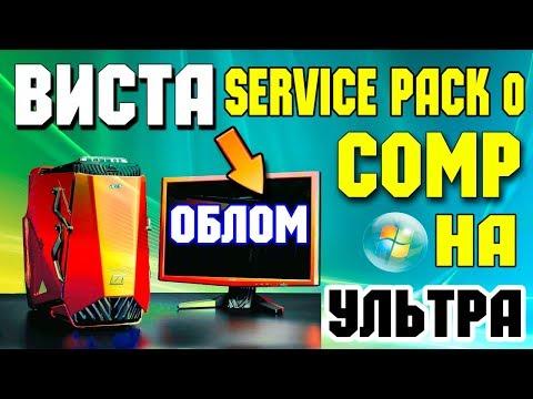 Установка Windows Vista Service Pack 0 на современный компьютер