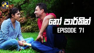 NO PARKING EPISODE 71 || ''නෝ පාර්කින්'' ||30th September 2019 Thumbnail