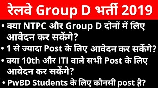Railway Group D 2019 | 10th, ITI & NTPC Doubts | Qualification, PwBD Posts, Post preference | thumbnail