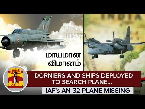 IAF's AN-32 Plane Missing : Dorniers and Ships deployed to search Plane - Thanthi TV