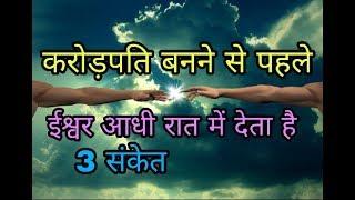 करोड़ों में एक व्यक्ति को ही भगवान देता है ये 3 अमीर बनने के संकेत क्या आपको मिले god signal